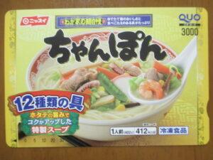 当選品 ニッスイちゃんぽん QUOカード3000円分
