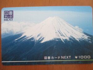 当選品 日本エレベーター協会「図書カード1,000 円分」