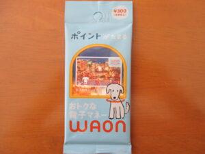 当選品 WAONカード(3000円チャージ済)
