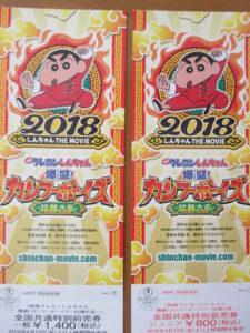 当選品 映画「クレヨンしんちゃん 爆盛!カンフーボーイズ ~拉麺大乱~」親子ペアチケット