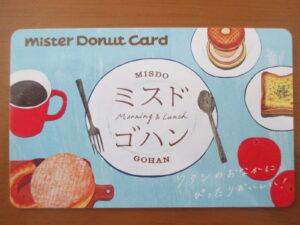当選品 ミスタードーナツカード500円分