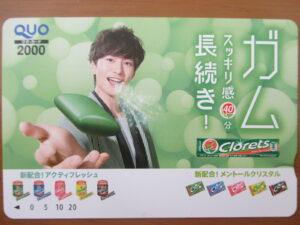 当選品  クロレッツ×岡田将生さん オリジナルクオカード2000円分
