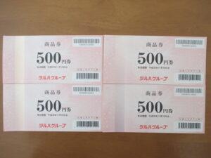当選品 ツルハグループ商品券2000円分