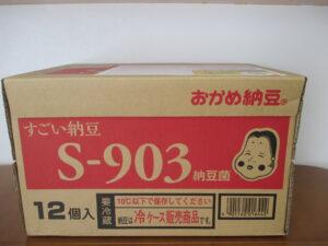 当選品 すごい納豆S-903 1ケース