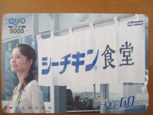 当選品 シーチキン60周年オリジナルQUOカード 5000円分