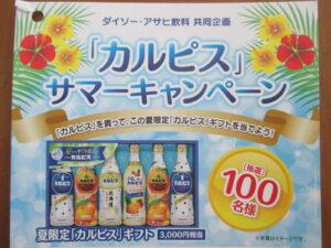 ダイソー・アサヒ飲料共同企画「カルピス」サマーキャンペーン