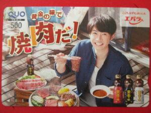 当選品 黄金の味オリジナルQUOカード 500円分