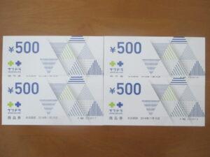 当選品 サツドラ商品券2000円分