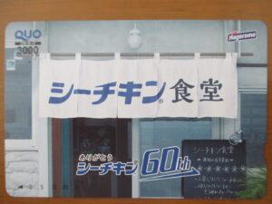 当選品 はごろもフーズ オリジナルデザインQUOカード3000円分