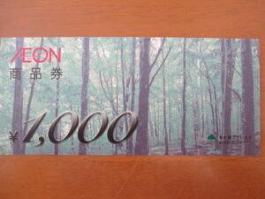 当選品 アイス夏祭りキャンペーン「イオン商品券 1000円分」