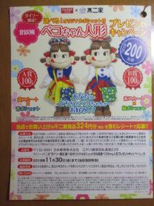 ダイソー×不二家「ダイソー限定!選べる!オリジナルポシェット付北欧風ペコちゃん人形プレゼントキャンペーン」